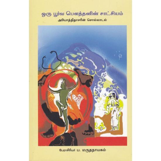 ஒரு பூர்வ பௌத்தனின் சாட்சியம்