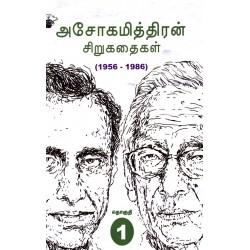 அசோகமித்திரன் சிறுகதைகள்  இரண்டு தொகுதிகளும்(1956-2016)
