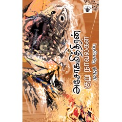 அசோகமித்திரன்- குறுநாவல்கள்(முழுத் தொகுப்பு)