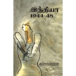 இந்தியா 1944-48