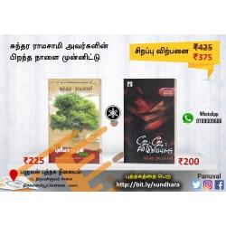 சுந்தர ராமசாமியின்- புத்தகங்கள்
