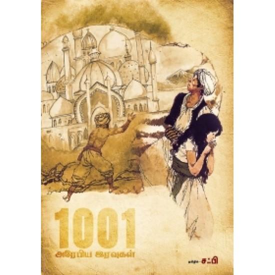 1001 அரேபிய இரவுகள் (இரண்டு தொகுதிகள்)