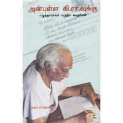 அன்புள்ள கி.ரா.வுக்கு எழுத்தாளர்கள் எழுதிய கடிதம்