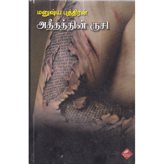 அதீதத்தின் ருசி
