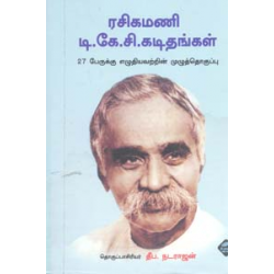 ரசிகமணி டி.கே.சி.கடிதங்கள்