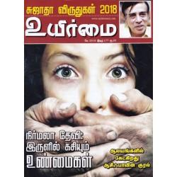 உயிர்மை (மே - 2018) இதழ்