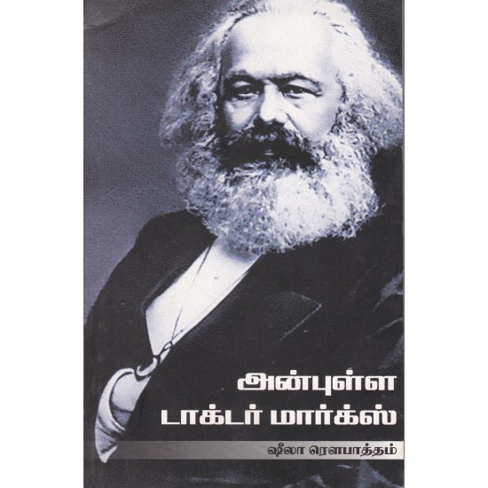 அன்புள்ள டாக்டர் மார்க்ஸ்
