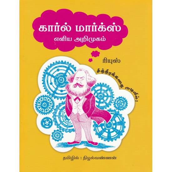 கார்ல் மார்க்ஸ் எளிய அறிமுகம்( COMIC BOOK)