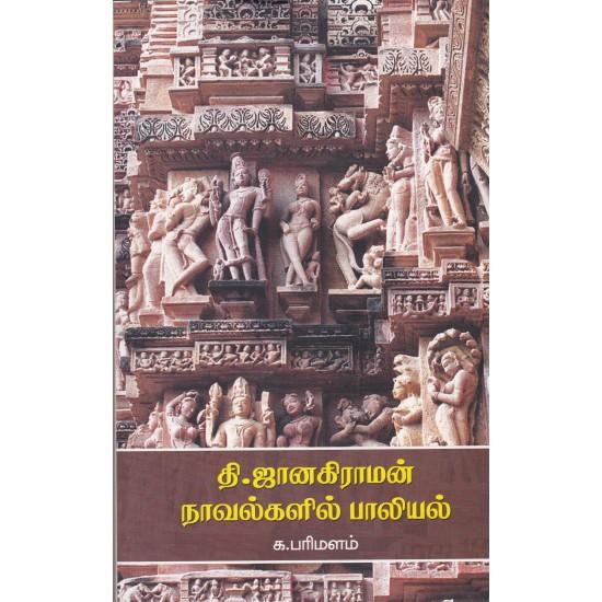தி.ஜானகிராமன் நாவல்களில் பாலியல்
