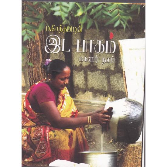 இட பாகம்