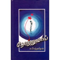 தோற்றுவாய் - ம.செந்தமிழன்