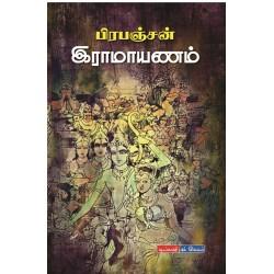 ராமாயணம் - பிரபஞ்சன்