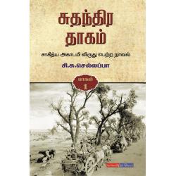 சுதந்திர தாகம் (பாகம் 1,2,3)