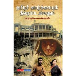 தமிழர் வாழ்க்கையும் திரைப்படங்களும்