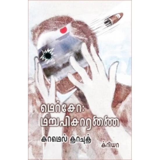 மெர்சோ: மறுவிசாரணை