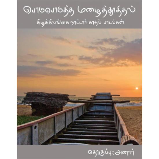 பொடுபொடுத்த மழைத்தூத்தல்: கிழக்கிலங்கை நாட்டார் காதல் பாடல்கள்