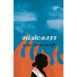 சம்ஸ்காரா -  நாவல்( கன்னட மொழிபெயர்ப்பு)