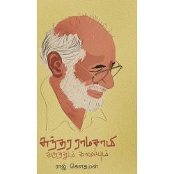 சுந்தர ராமசாமி- கருத்தும் கலையும்