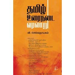 தமிழ் உரைநடை வரலாறு