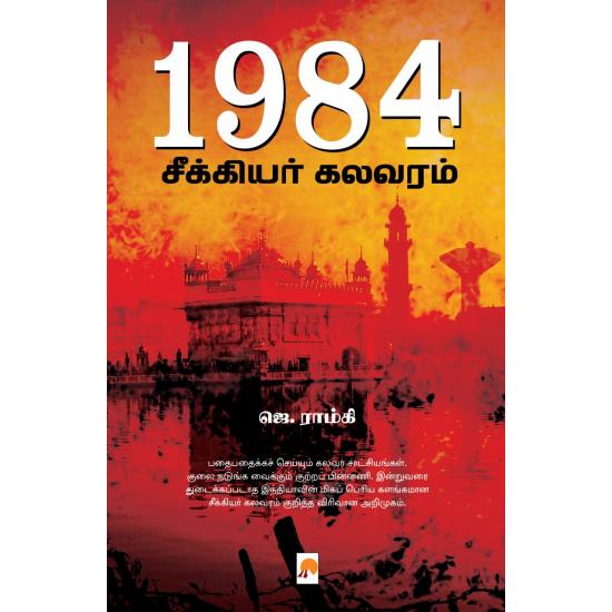 1984 : சீக்கியர் கலவரம்