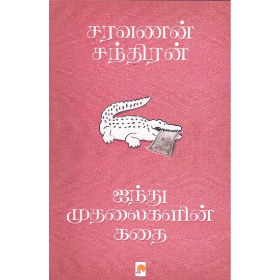 ஐந்து முதலைகளின் கதை(நாவல்)