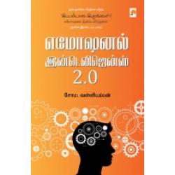 எமோஷனல் இன்டெலிஜென்ஸ் 2.0