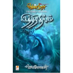 இந்திரநீலம்(7) - வெண்முரசு நாவல்