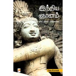 இந்திய ஞானம் - தேடல்கள், புரிதல்கள்