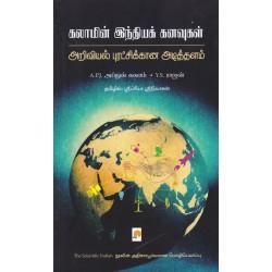 கலாமின் இந்தியக் கனவுகள்(அறிவியல் புரட்சிக்கான அடித்தளம்)