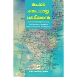 கூவம்-அடையாறு-பக்கிங்காம்:சென்னையின் நீர்வழித்தடைங்கள்