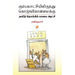 கும்பலாட்சியிலிருந்து கொடுங்கோன்மைக்கு: தலித் நோக்கில் பாஜக ஆட்சி