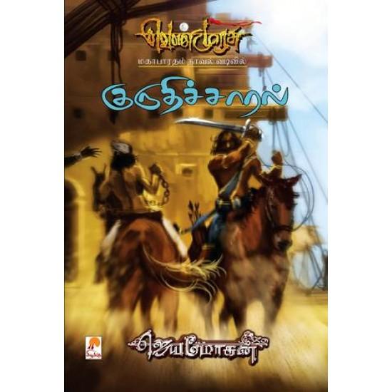 குருதிச்சாரல்(16) - வெண்முரசு நாவல்