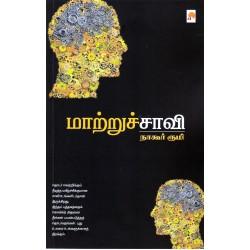 மாற்றுச்சாவி-நாகூர் ரூமி