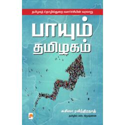 பாயும் தமிழகம்: தமிழகத் தொழில்துறை வளர்ச்சியின் வரலாறு