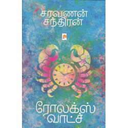 ரோலக்ஸ் வாட்ச்(நாவல்)