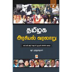தமிழக அரசியல் வரலாறு: பாகம் 2