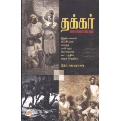தக்கர்( கொள்ளையர்கள்) - இரா.வரதராசன்