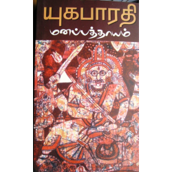 மனப்பத்தாயம் - யுகபாரதி