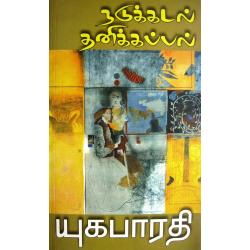 நடுக்கடல் தனிக்கப்பல்- யுக பாரதி