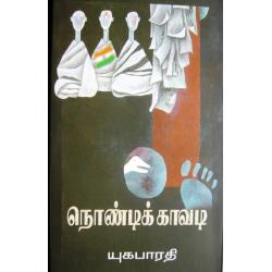 நொண்டிக்காவடி - யுகபாரதி