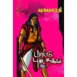 பாட்டு புஸ்தகம் - யுகபாரதி