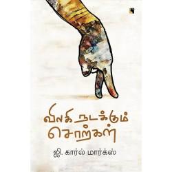 விலகி நடக்கும் சொற்கள்