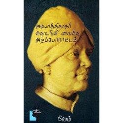 அயோத்திதாசர் தொடங்கி வைத்த அறப்போராட்டம்