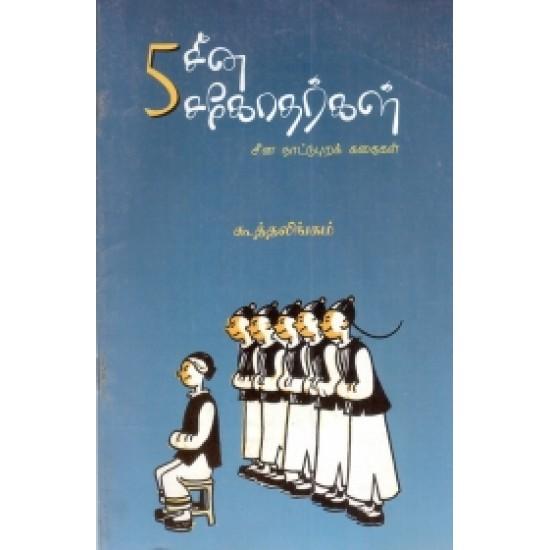 5 சீன சகோதரர்கள்