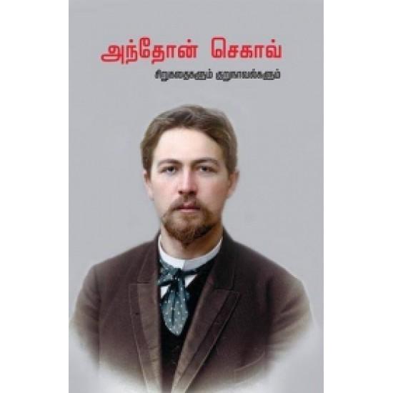 அந்தோன் செகாவ்: சிறுகதைகளும் குறுநாவல்களும்