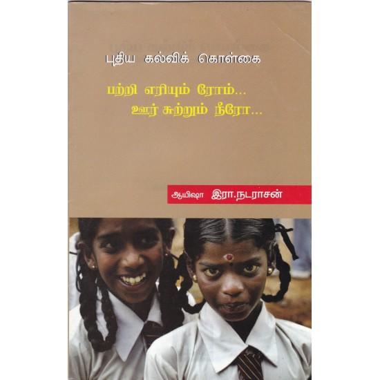 புதிய கல்விக் கொள்கை: பற்றி எரியும் ரோம்... ஊர் சுற்றும் நீரோ...
