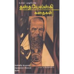 உலகப் புகழ்பெற்ற தஸ்தயேவ்ஸ்கி கதைகள்