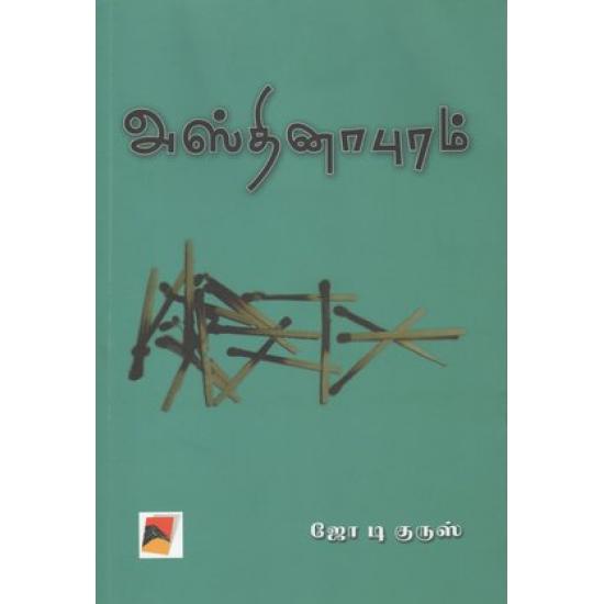 அஸ்தினாபுரம்