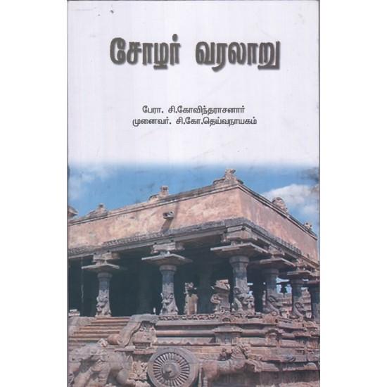 சோழர் வரலாறு