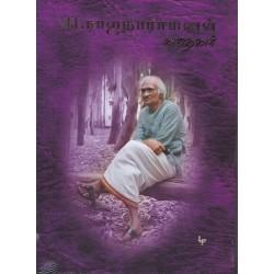கி.ராஜநாராயணன் கதைகள்
